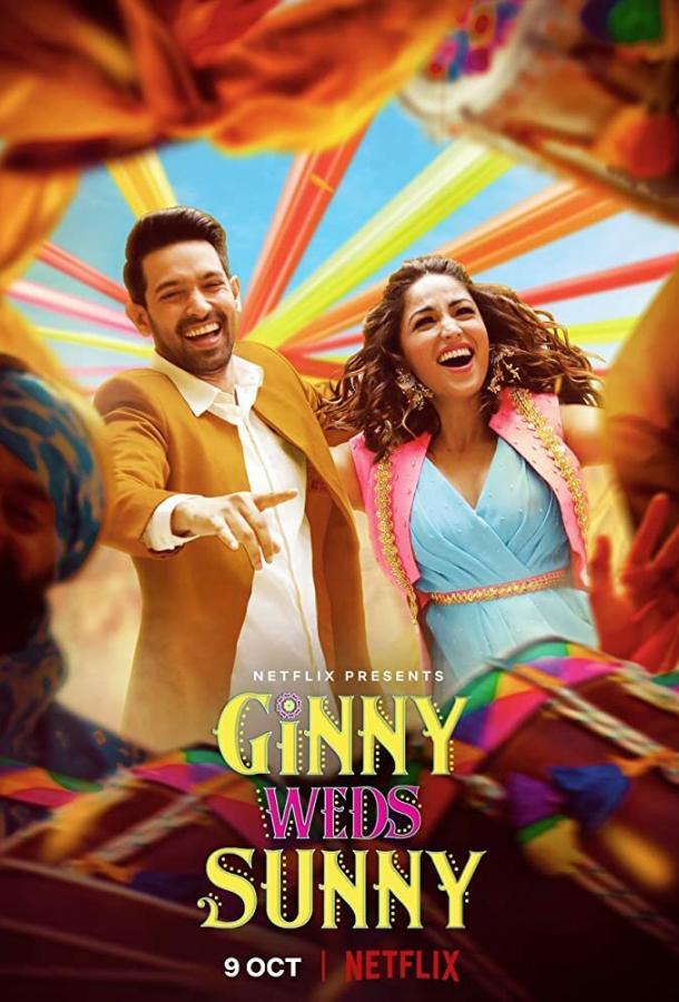 Джинни выходит замуж за Санни