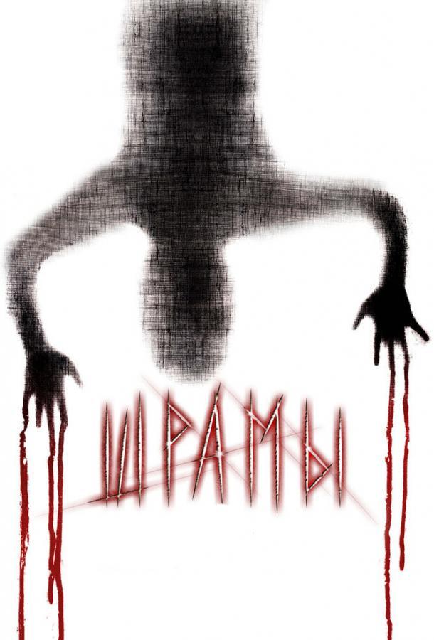 Шрамы 3D / Paranormal Xperience 3D (2011) смотреть онлайн