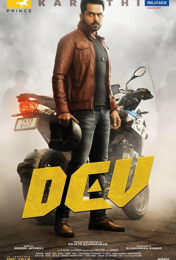 Дев / Dev (2019) смотреть онлайн