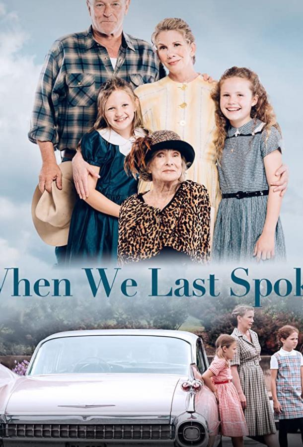 Наш последний разговор / When We Last Spoke (2019) смотреть онлайн