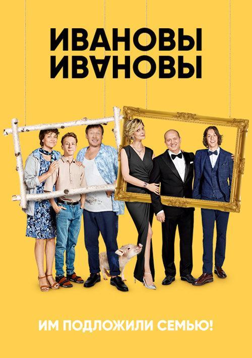 Ивановы-Ивановы 2019 смотреть онлайн 5 сезон все серии подряд в хорошем качестве