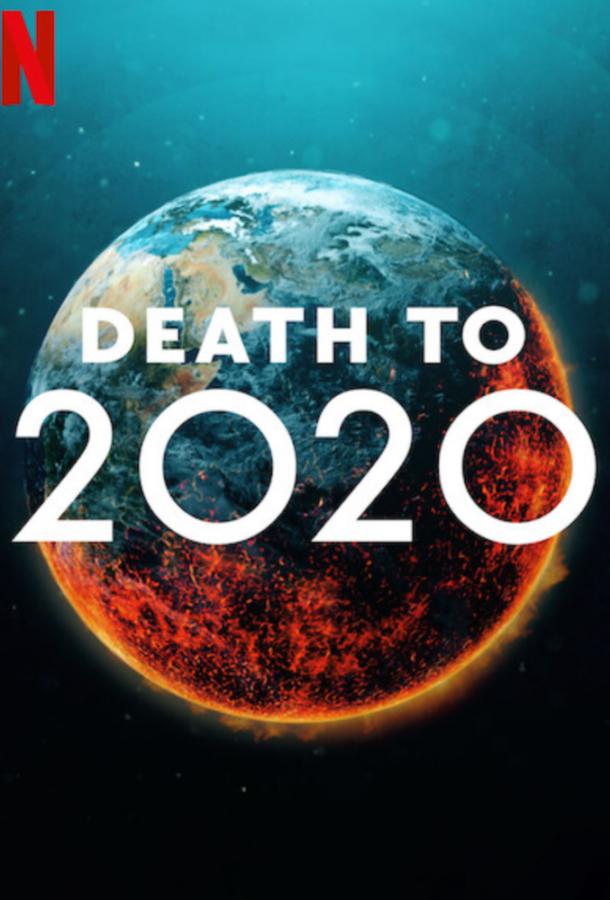 2020, тебе конец! (2020)