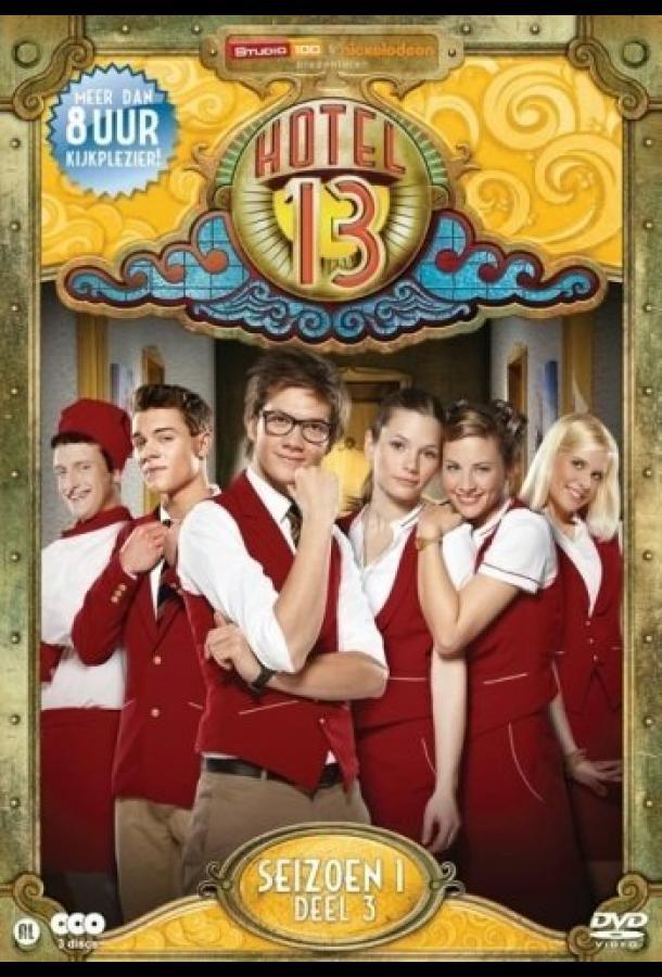 Сериал Комната 13 (2012) смотреть онлайн 1 сезон