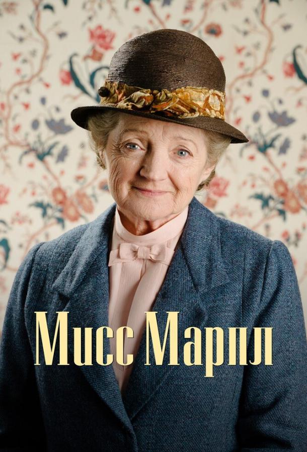 Сериал Мисс Марпл (2004) смотреть онлайн 1-6 сезон