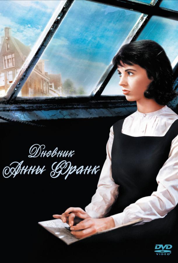 Дневник Анны Франк / The Diary of Anne Frank (1959)