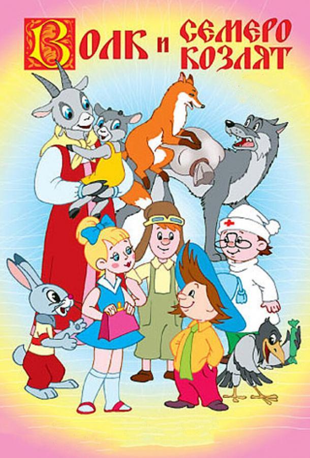 Волк и семеро козлят (1957) смотреть онлайн в хорошем качестве