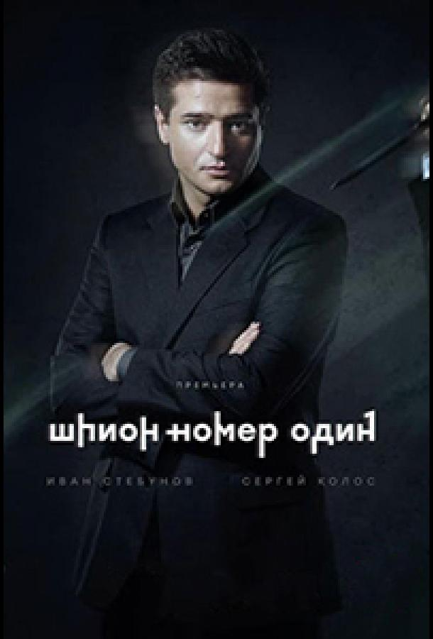 Шпион №1 сериал (2020)