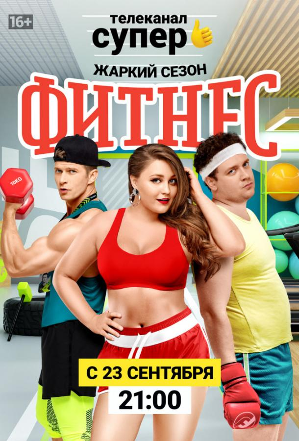 Фитнес 2 сезон смотреть онлайн