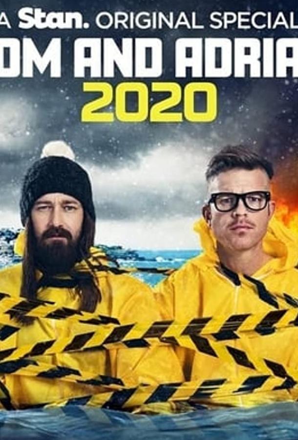 Дом и Эдриан: 2020
