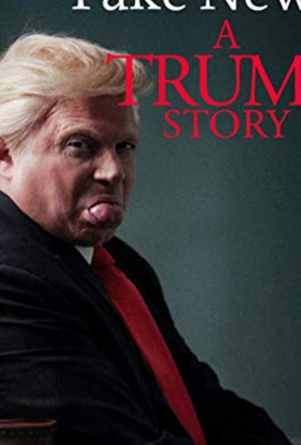 Фейк Ньюс: История Трампа