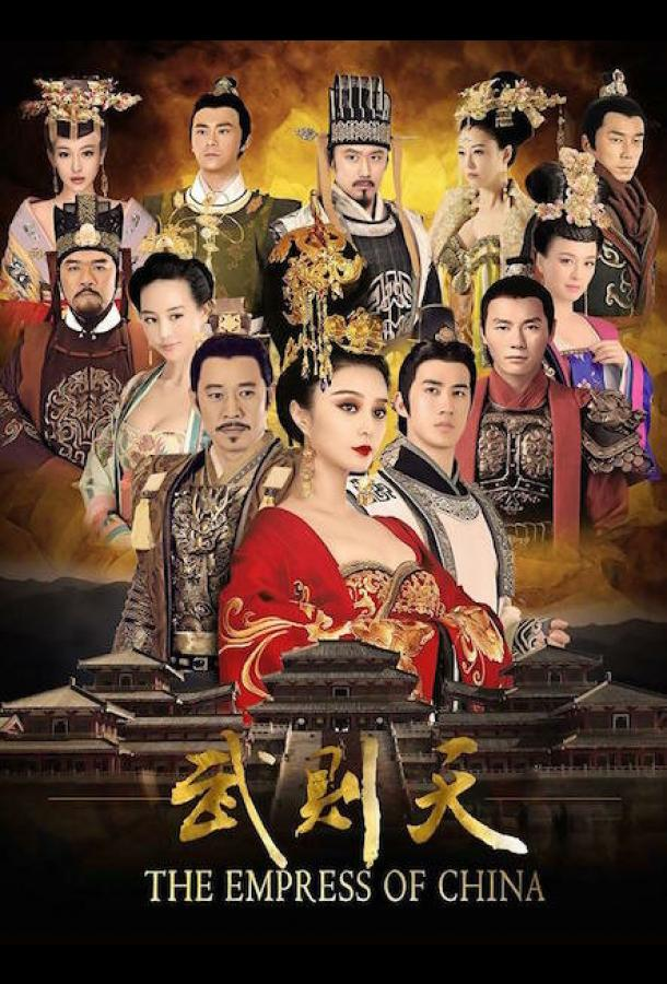 Сериал Императрица Китая (2014) смотреть онлайн 1 сезон