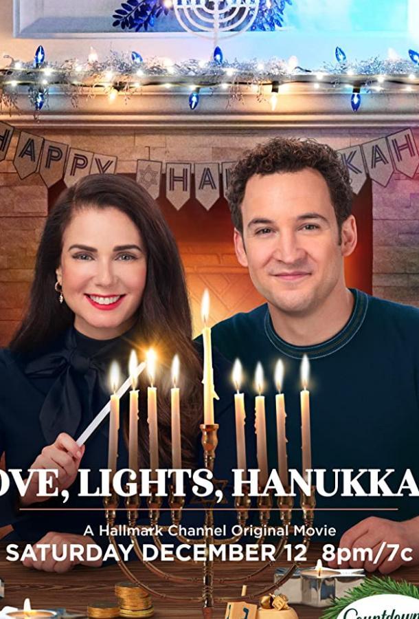 Любовь, свечи, Ханука! (2020)