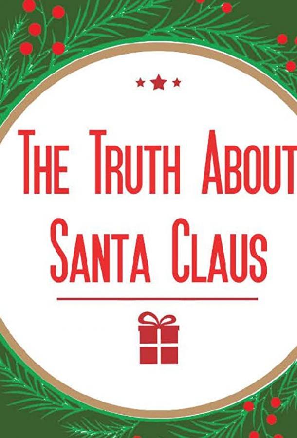 Правда о Санта Клаусе