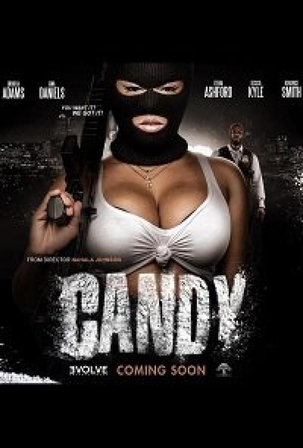 Кэнди