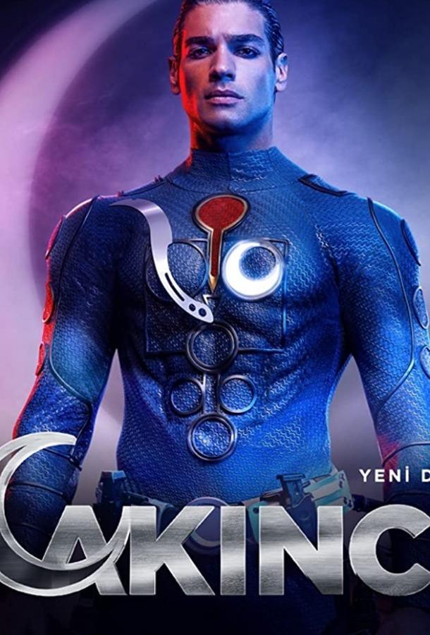 Нападающий (Супермен) / Akinci (2021)
