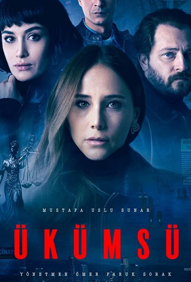 Сериал Пустота / Hukumsuz (2021) смотреть онлайн 1 сезон