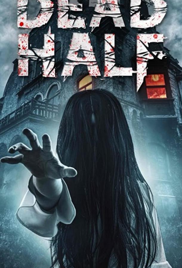 Мёртвая половина