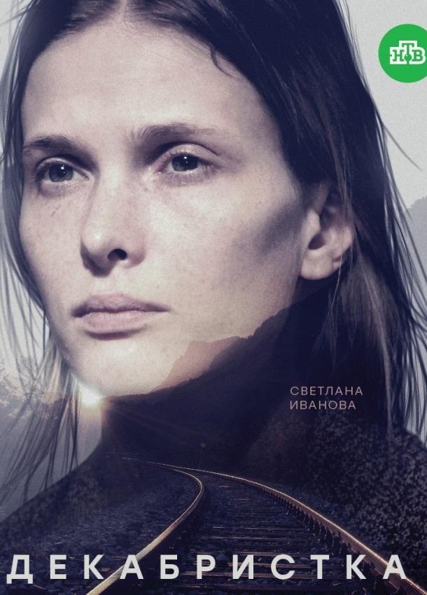 Декабристка (2018)