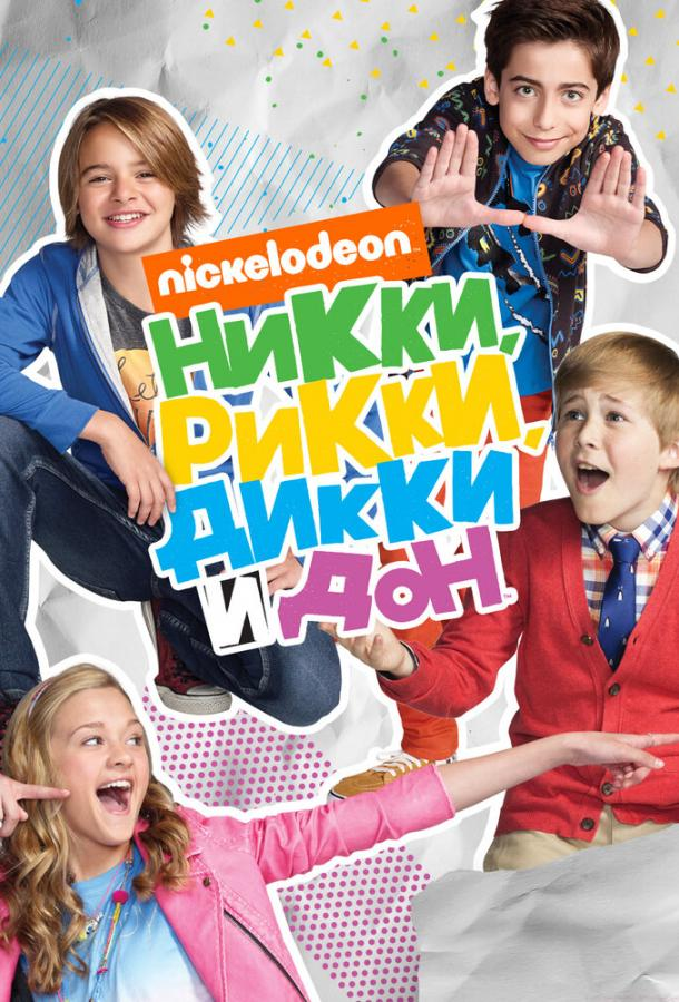 Сериал Никки, Рикки, Дикки и Дон (2014) смотреть онлайн 1-4 сезон