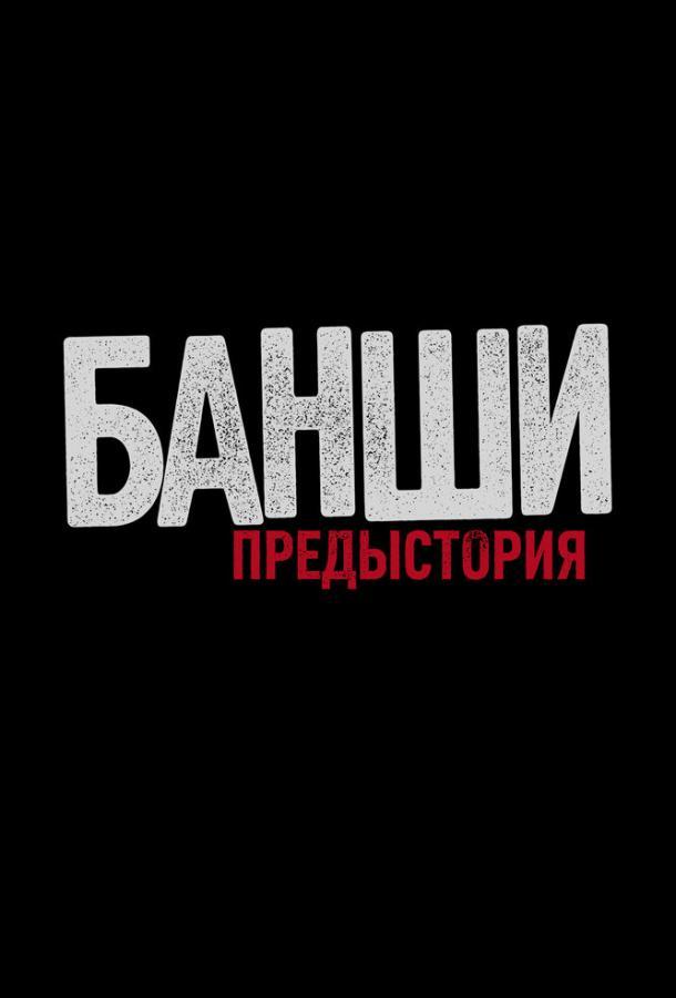 Банши: Предыстория / Banshee Origins (2013) смотреть онлайн 1-3 сезон