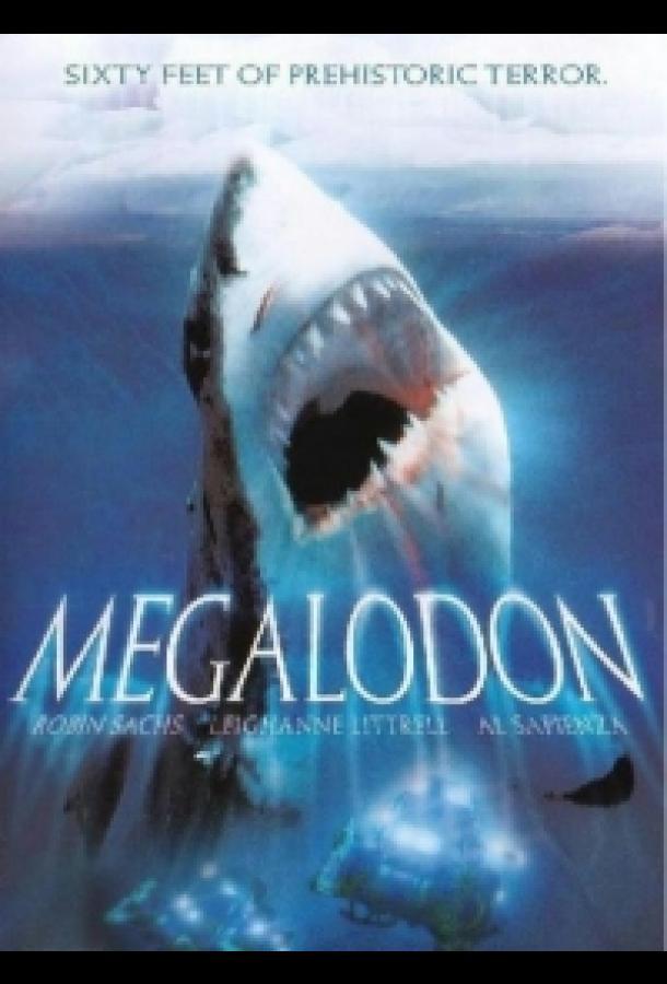 Акула-монстр: Мегалодон жив (2013) смотреть бесплатно онлайн