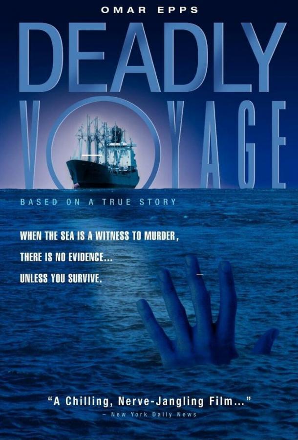 Смертельный рейс / Deadly Voyage (1996)