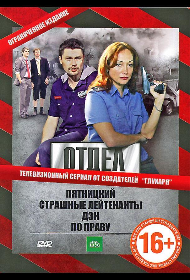 Отдел 2010 смотреть онлайн 1 сезон все серии подряд в хорошем качестве