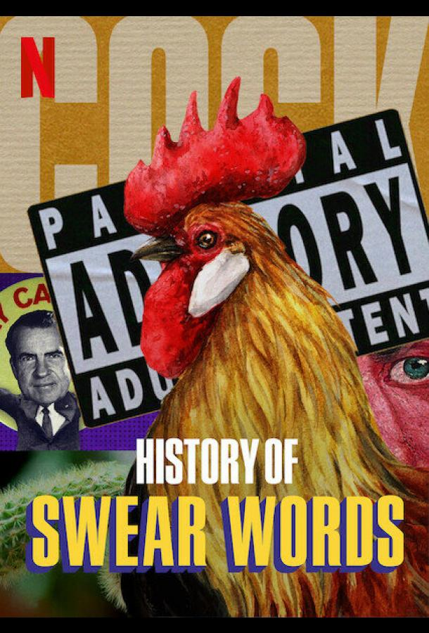 История бранных слов