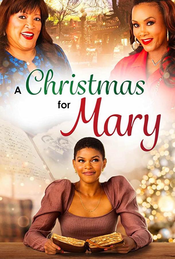 Рождество для Мэри 2020 смотреть онлайн в хорошем качестве
