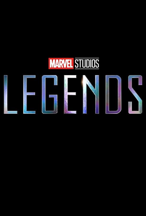 Сериал Студия Marvel: Легенды (2021) смотреть онлайн 1 сезон