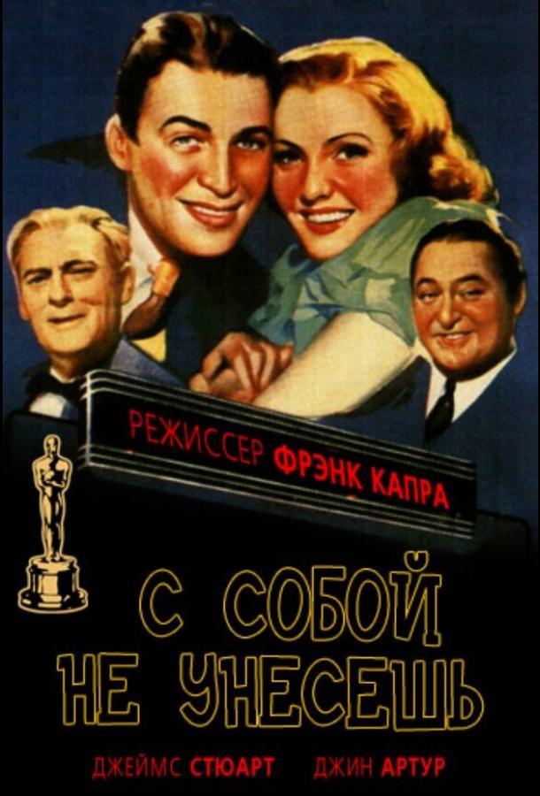 С собой не унесешь (1938)