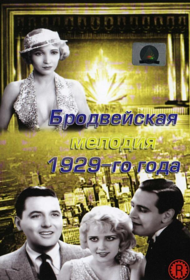 Бродвейская мелодия 1929-го года / The Broadway Melody (1929)