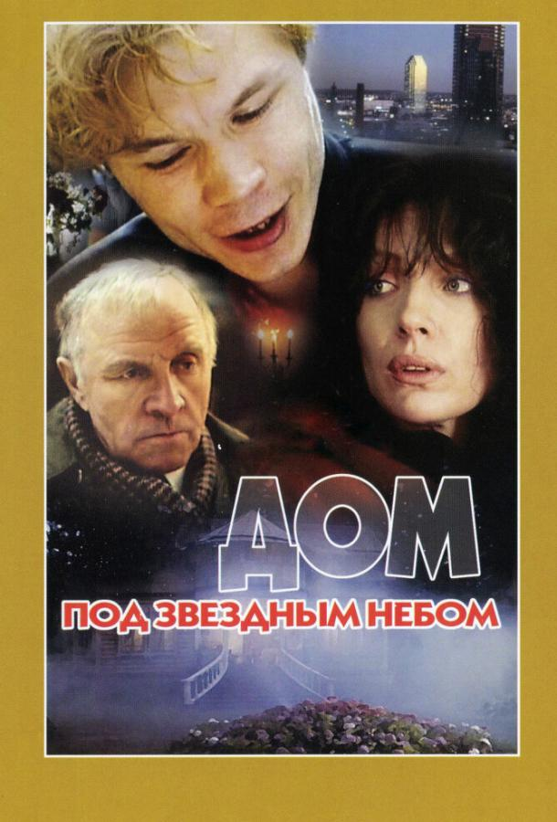 Дом под звездным небом (1991)