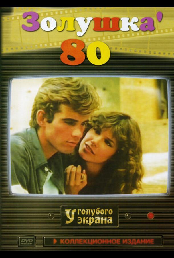 Золушка '80