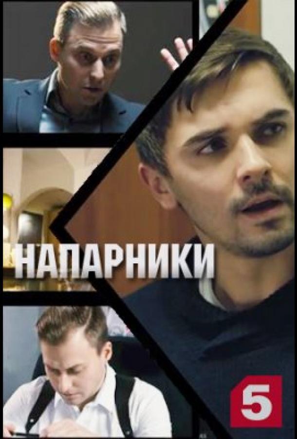 Сериал Напарники (2021) смотреть онлайн 1 сезон