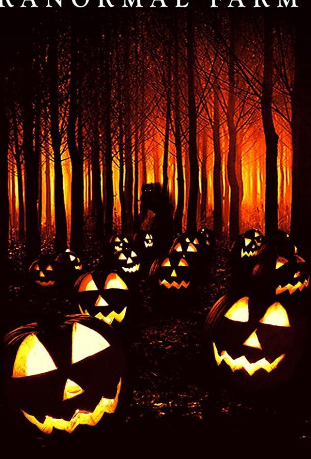 Паранормальная ферма 3: Хэллоуин