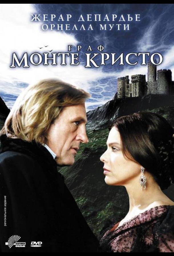 Сериал Граф Монте-Кристо (1998) смотреть онлайн 1 сезон