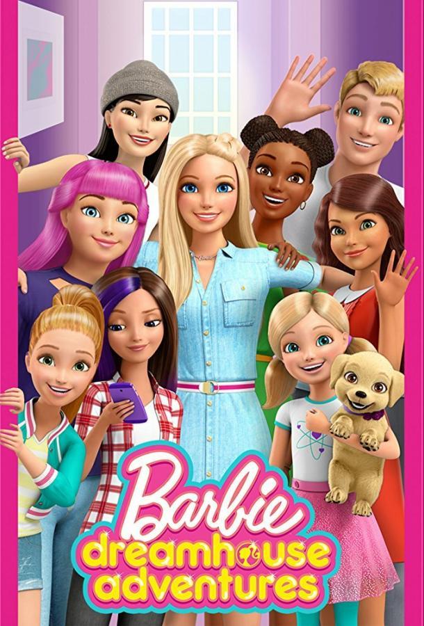 Барби: Приключения в доме мечты (2018)