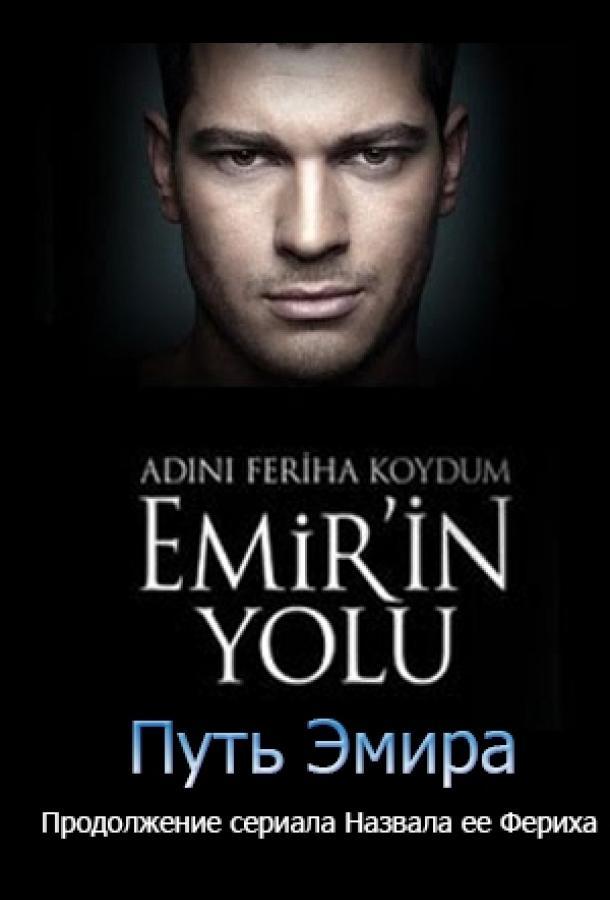 Сериал Назвала я ее Фериха. Путь Эмира (2012) смотреть онлайн 1 сезон