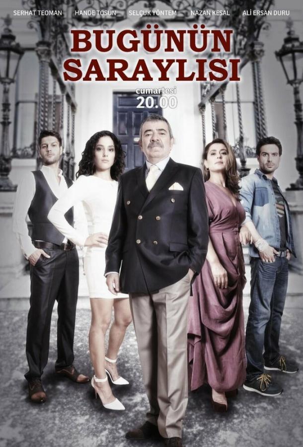 Сериал Придворные сегодня (2013) смотреть онлайн 1 сезон