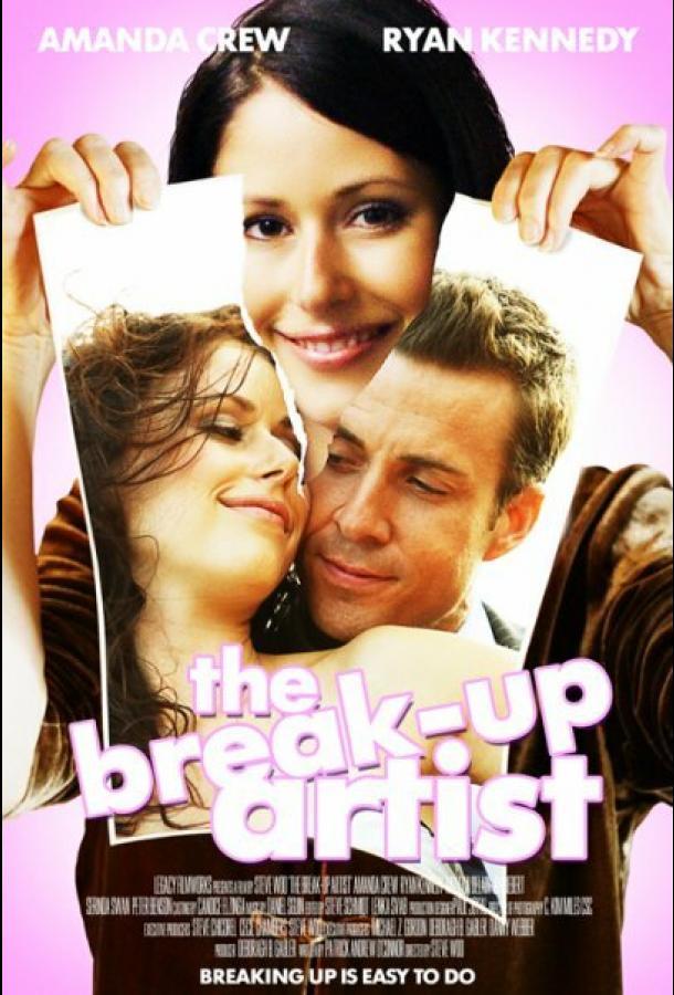Инсценированный разрыв / The Break-Up Artist (2009)