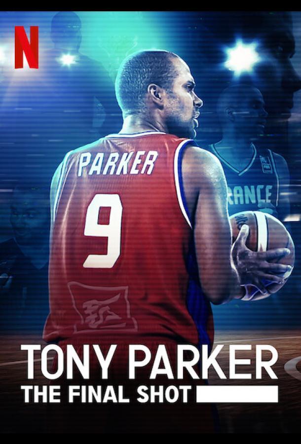 Тони Паркер: Последний бросок (2021)