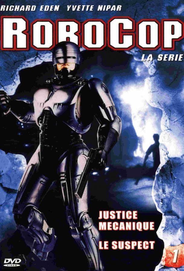 Робокоп / RoboCop (1994)