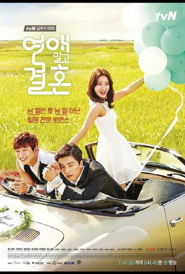 Никаких свиданий, только свадьба / Yeonae malgo gyeolhon (2014)