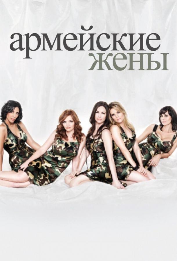 Сериал Армейские жены (2007) смотреть онлайн 1-7 сезон