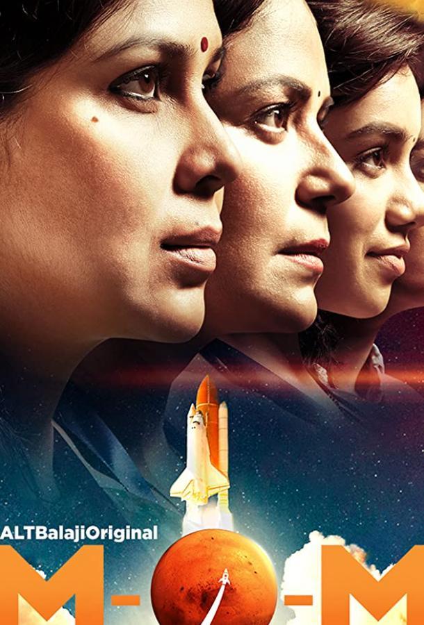 Миссия над Марсом сериал (2019)