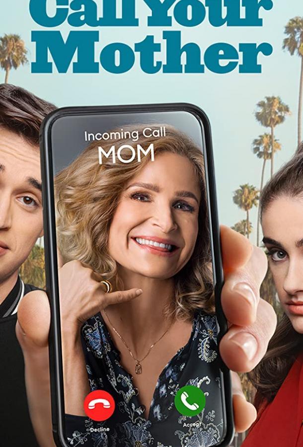 Сериал Позвоните маме (2021) смотреть онлайн 1 сезон