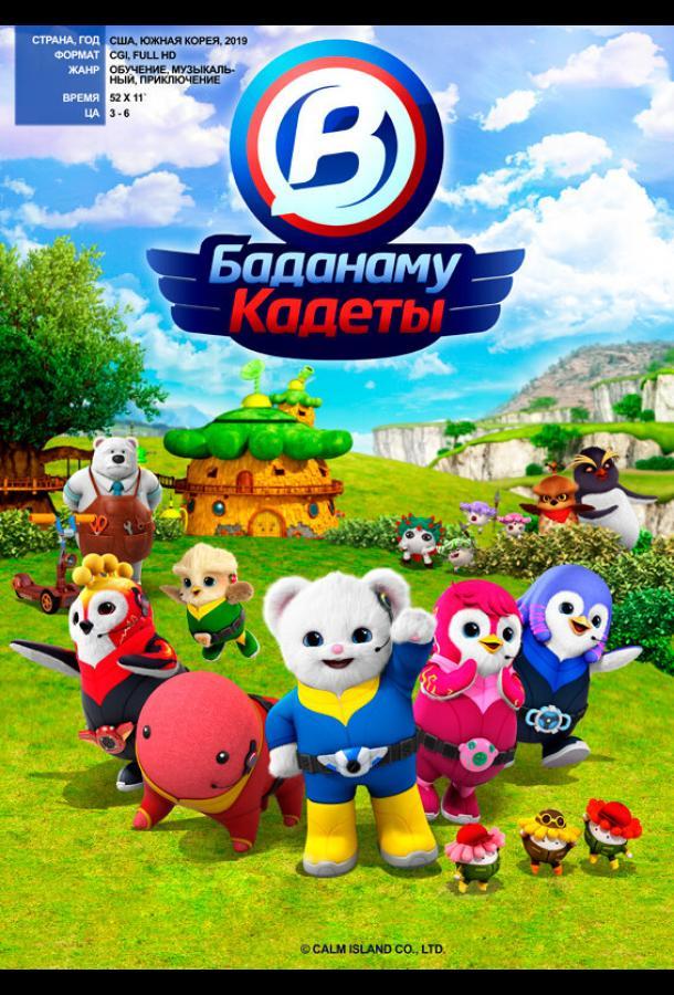 Кадеты Баданаму (2020)