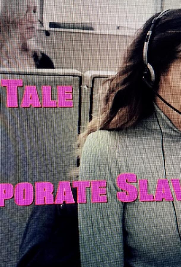 Сказка о корпоративной рабыне