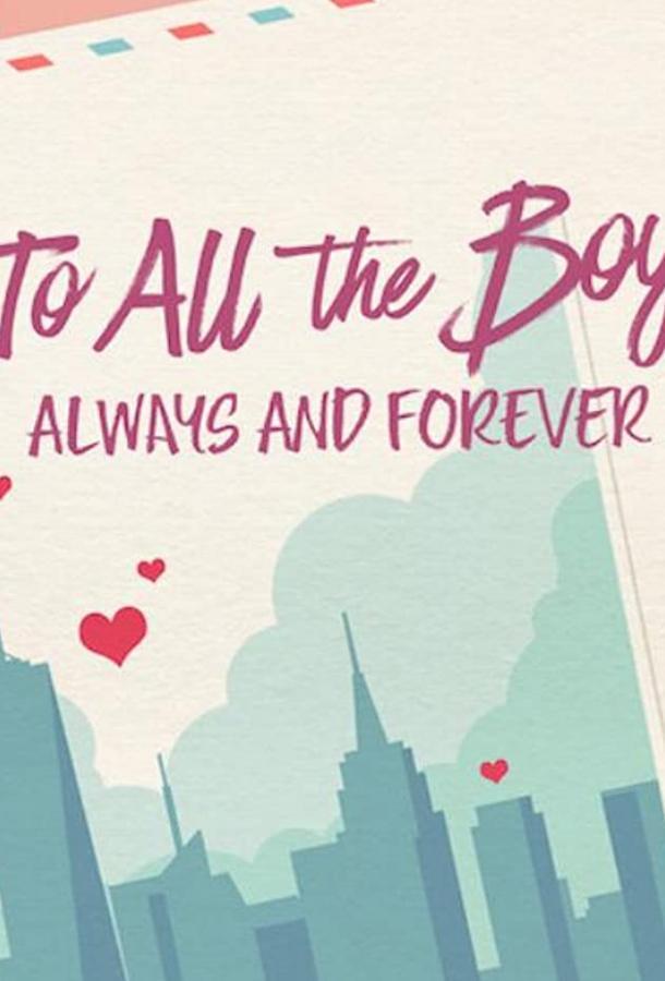 Всем парням: С любовью... (2021) смотреть онлайн